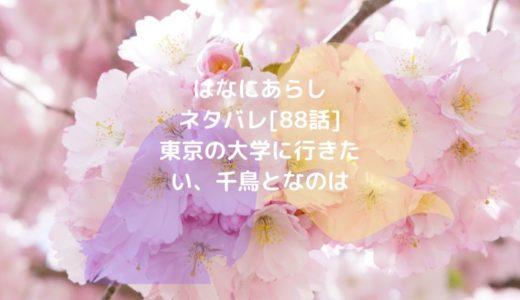 はなにあらしネタバレ[88話]東京の大学に行きたい、千鳥となのは