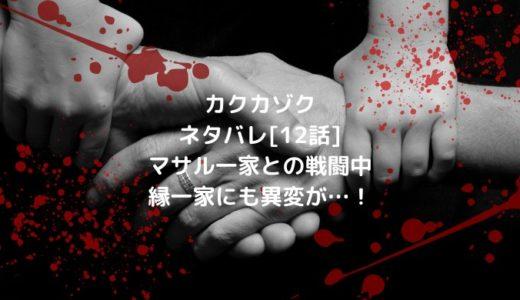 カクカゾクネタバレ[12話]マサル一家との戦闘中縁一家にも異変が…!