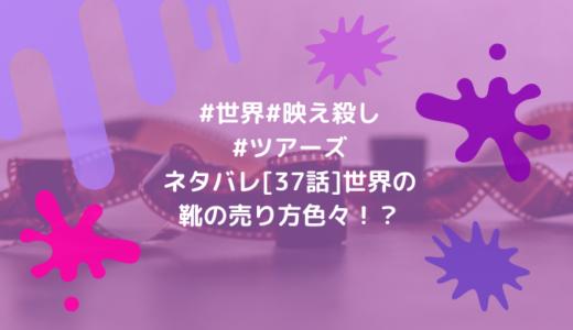 #世界#映え殺し#ツアーズネタバレ[37話]世界の靴の売り方色々!?