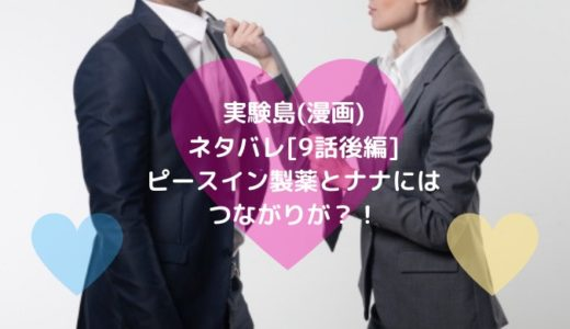 実験島(漫画)ネタバレ[9話後編]ピースイン製薬とナナにはつながりが?!