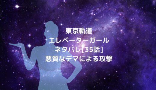 東京軌道エレベーターガールネタバレ[35話]悪質なデマによる攻撃