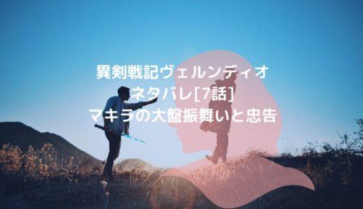 異剣戦記ヴェルンディオネタバレ[7話]マキラの大盤振る舞いと忠告