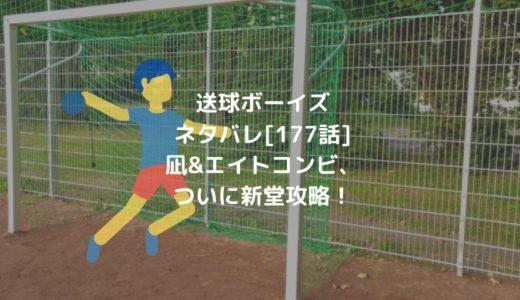 送球ボーイズネタバレ[177話]凪&エイトコンビ、ついに新堂攻略!