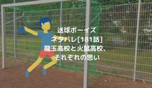 送球ボーイズネタバレ[181話]龍玉高校と火鼠高校、それぞれの思い