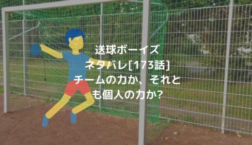 送球ボーイズネタバレ[173話]チームの力か、それとも個人の力か?