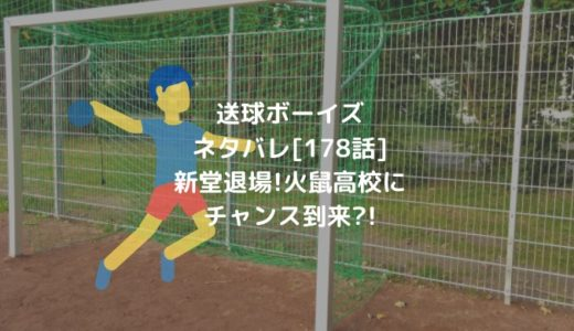 送球ボーイズネタバレ[178話]新堂退場!火鼠高校にチャンス到来?!