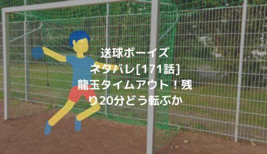 送球ボーイズネタバレ[171話]龍玉タイムアウト!残り20分どう転ぶか