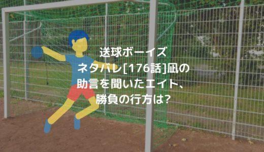 送球ボーイズネタバレ[176話]凪の助言を聞いたエイト、勝負の行方は?