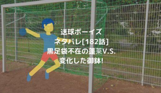送球ボーイズネタバレ[182話]黒足袋不在の蓬莱V.S.変化した御鉢!