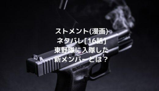 ストメント(漫画)ネタバレ[16話]東野隊に入隊した新メンバーとは?