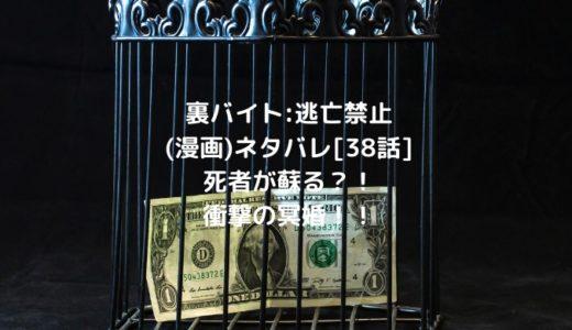 裏バイト:逃亡禁止(漫画)ネタバレ[38話]死者が蘇る?!衝撃の冥婚!!