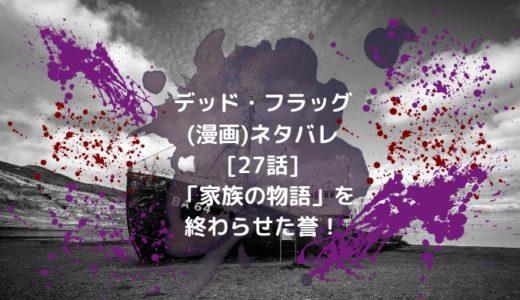 デッド・フラッグ(漫画)ネタバレ[27話]「家族の物語」を終わらせた誉!