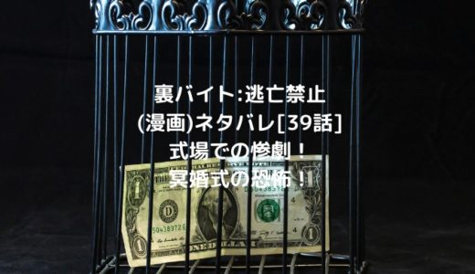 裏バイト:逃亡禁止(漫画)ネタバレ[39話]式場での惨劇!冥婚式の恐怖!