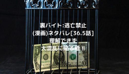 裏バイト:逃亡禁止(漫画)ネタバレ[36.5話]理解できず大混乱に陥る橙!