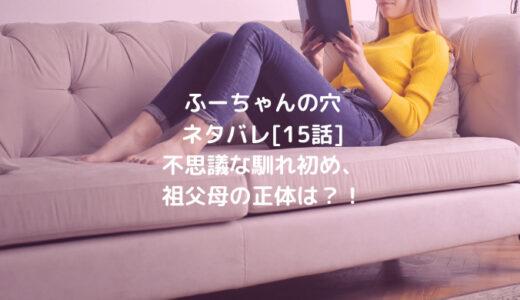 ふーちゃんの穴ネタバレ[15話]不思議な馴れ初め、祖父母の正体は?!