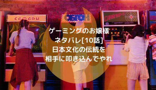 ゲーミングのお嬢様ネタバレ[10話]日本文化の伝統を相手に叩き込んでやれ