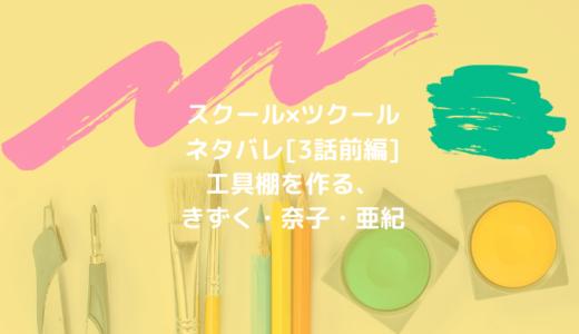 スクール×ツクールネタバレ[3話前編]工具棚を作る、きずく・奈子・亜紀