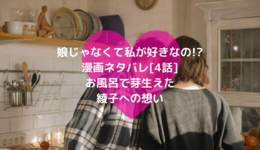 娘じゃなくて私が好きなの!?漫画ネタバレ[4話]お風呂で芽生えた綾子への想い