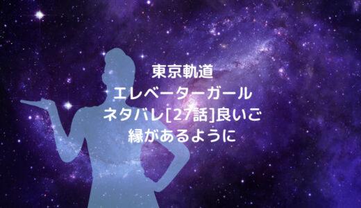 東京軌道エレベーターガールネタバレ[27話]良いご縁があるように