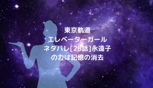 東京軌道エレベーターガールネタバレ[28話]永遠子の力は記憶の消去