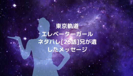 東京軌道エレベーターガールネタバレ[26話]兄が遺したメッセージ
