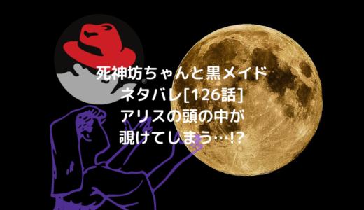 死神坊ちゃんと黒メイドネタバレ[126話]アリスの頭の中が覗けてしまう…!?