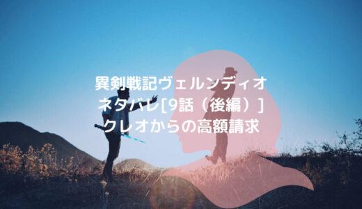 異剣戦記ヴェルンディオ ネタバレ[9話(後編)]クレオからの高額請求