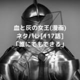 血と灰の女王(漫画)ネタバレ[117話]