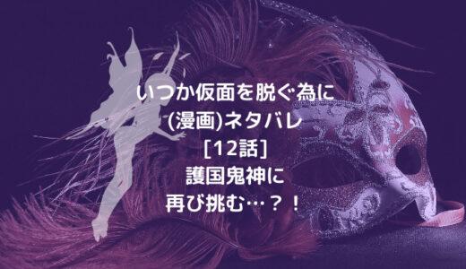 いつか仮面を脱ぐ為に(漫画)ネタバレ[12話]護国鬼神に再び挑む…?!