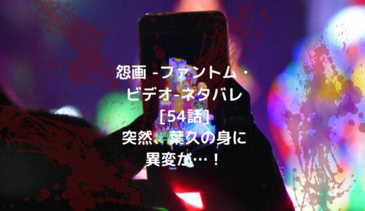 怨画 -ファントム・ビデオ-ネタバレ[54話]突然、葉久の身に異変が…!