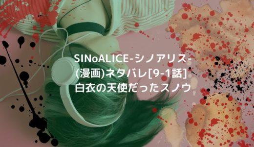 SINoALICE-シノアリス-(漫画)ネタバレ[9-1話]白衣の天使だったスノウ