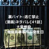 裏バイト:逃亡禁止(漫画)ネタバレ[41話]大量惨殺『爆龍真拳事件』発生日