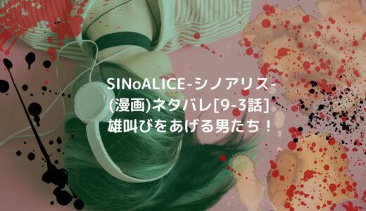SINoALICE-シノアリス-(漫画)ネタバレ[9-3話] 雄叫びをあげる男たち!