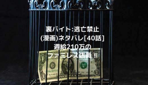 裏バイト:逃亡禁止(漫画)ネタバレ[40話]週給210万のファミレス店員!
