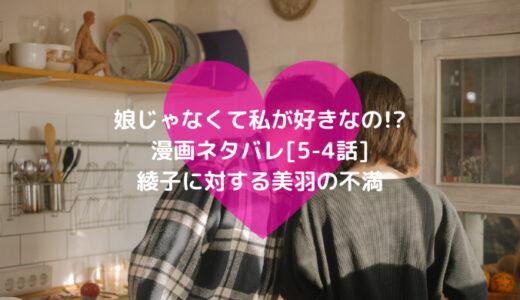 娘じゃなくて私が好きなの!?漫画ネタバレ[5-4話]綾子に対する美羽の不満