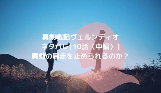 異剣戦記ヴェルンディオネタバレ[10話(中編)]異剣の暴走を止められるのか?
