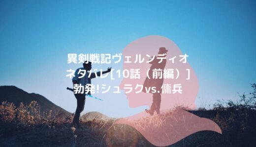 異剣戦記ヴェルンディオネタバレ[10話(前編)]勃発!シュラクvs.傭兵