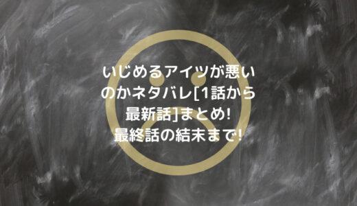 いじめるアイツが悪いのかネタバレ[1話から最新話]まとめ!最終話の結末まで!