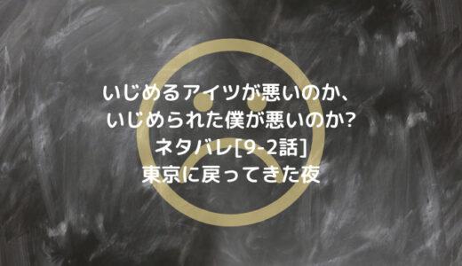 いじめるアイツが悪いのか、いじめられた僕が悪いのか?ネタバレ[9-2話]東京に戻ってきた夜