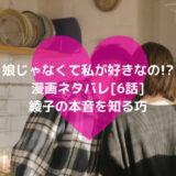娘じゃなくて私が好きなの!?漫画ネタバレ[6話]綾子の本音を知る巧