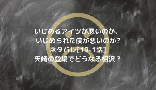 いじめるアイツが悪いのか、いじめられた僕が悪いのか?ネタバレ[19-1話]矢崎の登場でどうなる相沢?