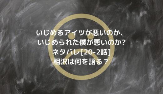 いじめるアイツが悪いのか、いじめられた僕が悪いのか?ネタバレ[20-2話]相沢は何を語る?